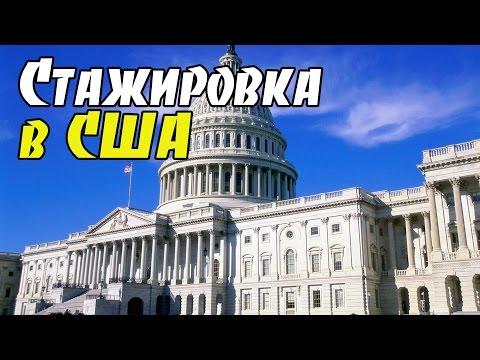 Виза в США получение для граждан России, Украины