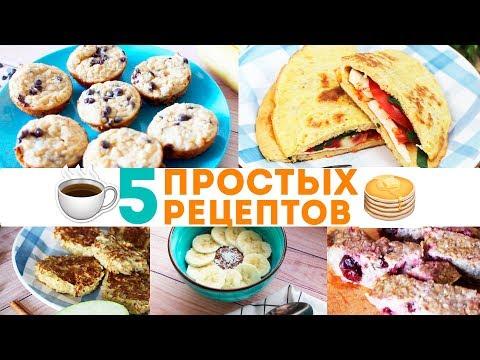 🍳Что приготовить на завтрак? 5 РЕЦЕПТОВ ЗАВТРАКОВ из ОВСЯНКИ ☕️ Olya Pins