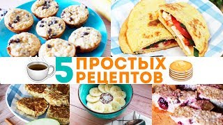 🍳Что приготовить на завтрак? 5 ЗАВТРАКОВ из ОВСЯНКИ ☕️Olya Pins