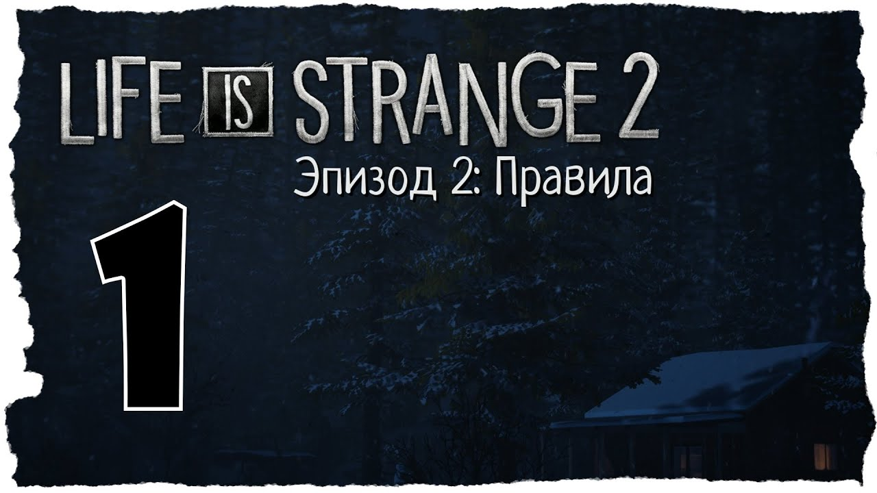 Download [PC] Life Is Strange 2 (RUS) «Эпизод 2: Правила» ⚡ 1