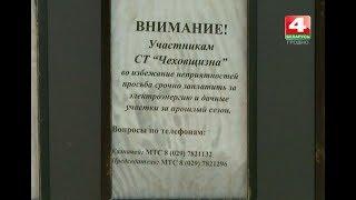 Новости Гродно. Дачные участки. 01.09.2017