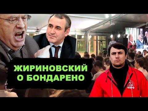 Жириновский назвал Бондаренко экстремистом