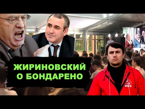 Жириновский назвал Бондаренко