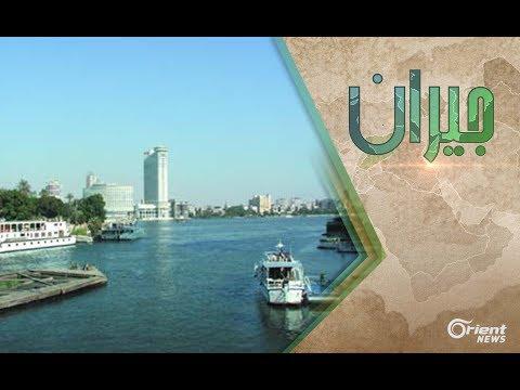 رحلة لسوريين إلى ضفاف النيل في مصر , وأين يفضل أهالي مخيم الزعتري البقاء ؟ - جيران  - 20:21-2018 / 4 / 15