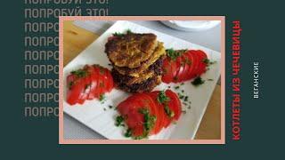 Вкуснейшие котлеты из чечевицы - веганские