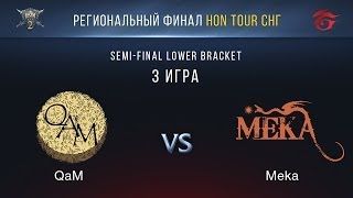 QaM vs Meka #3 | SF LB | LAN Финал HoN Tour СНГ