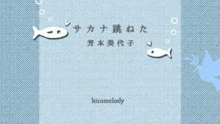芳本美代子さんの「サカナ跳ねた」を歌いました。作詞・曲:飛鳥涼.