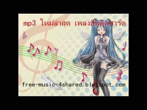 โหลดเพลง,mp, free,loadเพลง,ฟรี โหลด mp3,โหลดเพลงmp3ฟรีใหม่ล่าสุด เพลงฮิตติดชาร์ต