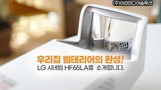 단초점 빔프로젝터 HF65LA 아라미디어솔루션