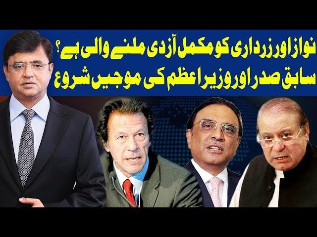 Dunya Kamran Khan Kay Sath | 22 October 2019 | Dunya News