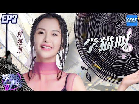[ CLIP ]爵士版《学猫叫》没想到真的有性感唱腔!谭维维《梦想的声音3》EP3 20181109 /浙江卫视官方音乐HD/