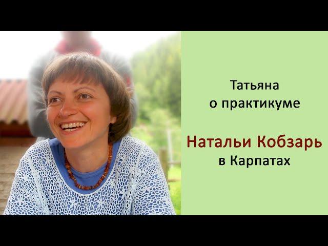 Практикум Натальи Кобзарь в Карпатах, отзыв Татьяны г. Золочев