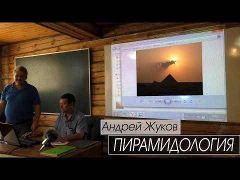 Андрей Жуков Пирамиды всего Мира Основные проблемы Пирамидологии Полная версия лекции