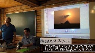 Андрей Жуков: Пирамиды всего Мира - Основные проблемы Пирамидологии. Полная версия лекции.