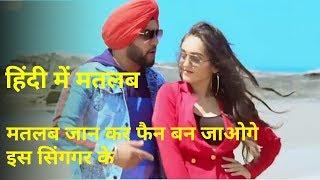 Mehtab Virk Peek A Boo Lyrics meaning in hindi