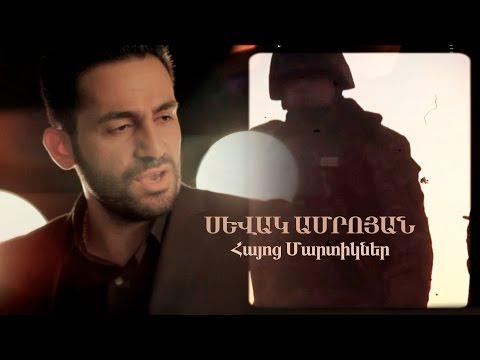 Sevak Amroyan - Hayoc Martikner (NEW 2016)