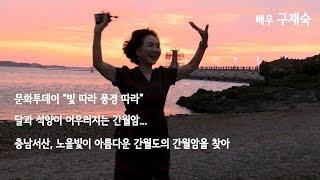 """문화TV 문화투데이 """"빛 따라 풍경 따라""""  달과 석양…"""