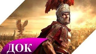 Древний Рим. Великая Римская Империя. Документальный фильм