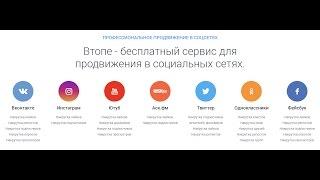 Бесплатная раскрутка ВКонтакте, Instagram, Facebook, Twitter, Ютуб,Одноклассники, Аск.фм,(, 2017-03-30T14:46:49.000Z)