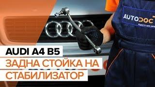 Монтаж на задна дясна Свързваща щанга на AUDI A4 (8D2, B5): безплатно видео