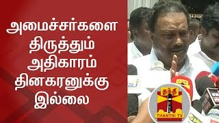 We are not slaves - Minister Dindigul Srinivasan reacts to TTV Dina...