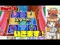 Switch版が出る前に3DS版でおさらいするよ!【3DS】マリオパーティ100ミニゲームコレクション Part3