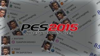 Еженедельное обновление PES 2015 с 31 марта по 5 апреля