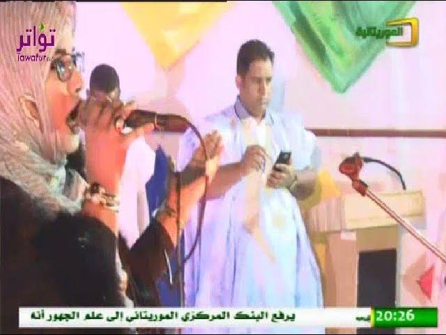 السهرة الختامية من مهرجان بتلميت للثقافة والفنون - تقرير قناة الموريتانية