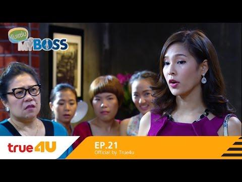 รับแซ่บ MY BOSS  [Full Episode 21 - Official by True4u]