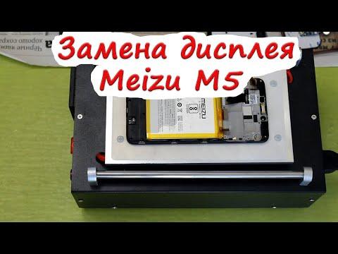 Замена дисплея на Meizu M5