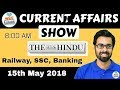 8:00 AM - CURRENT AFFAIRS SHOW 15th May | RRB ALP/Group D, SBI Clerk, IBPS, SSC, KVS, UP Police