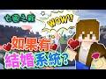 【巧克力】『Minecraft:亡國之戰』 - 如果有結婚系統?看來惡靈想婚了!