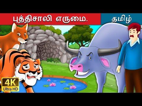 புத்திசாலி எருமை | Intelligent Buffalo in Tamil | Fairy Tales in Tamil | Tamil Fairy Tales