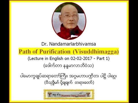 Path of Purification (Visuddhimagga) (in English on 02-02-2017 - Part 1)  ၊Dr. NandaMarlarBhivamsa)