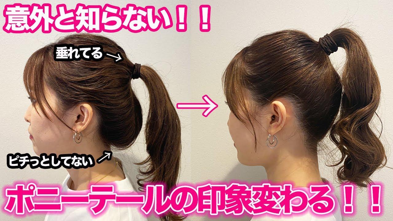 【ヘアアレンジ】絶対に崩れない綺麗なポニーテールの作り方♪表参道美容師が徹底解説!