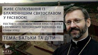 Батьки і діти - Блаженніший Святослав.