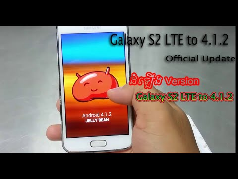 How to update Galaxy S2 LTE to 4.1.2 Official Update( shv e110s korean ver.)▶Khmer Show.
