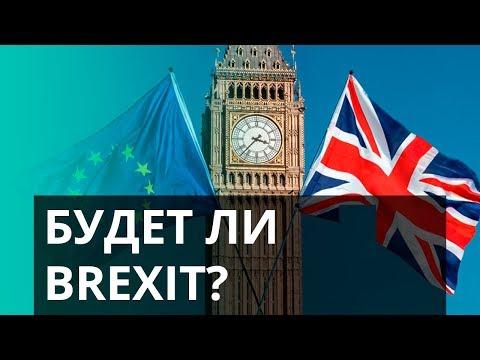 Будет ли Брекзит и что изменится для Украины? – Утро в Большом Городе