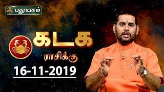 Rasi Palan | Kadagam | கடக ராசி நேயர்களே! இன்று உங்களுக்கு…| Cancer | 16/11/2019