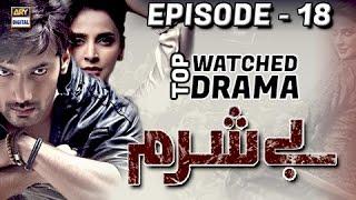 besharam ep 18 6th september 2016 ary digital drama