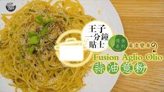 湯渣變身 Fusion Aglio Olio 蒜油意粉 |  簡易 快煮 食譜 | WAW Creation - [王子一分鐘貼士]