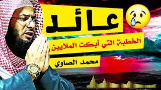 ستبكي رغما عنك || الخطبة التي أبكت الملايين || عائد للشيخ محمد الصاوي【الأصلية】