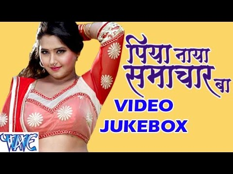 HD पिया नया समाचार बा - Piya Naya Samachar Ba || Video Jukebox || Bhojpuri Hit Songs 2015 new