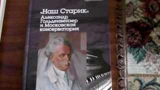 Книги, купленные в Москве. Пополнение библиотеки