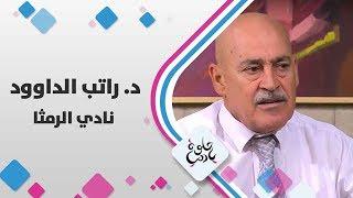 د. راتب الداوود - نادي الرمثا