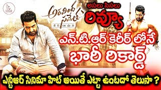 Aravinda Sametha Veeraraghava Movie Review | Jr NTR | Trivikram | Pooja Hegde | Eagle Media Works