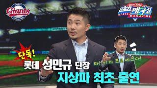 단독! 롯데 성민규 단장 지상파 최초 출연!  - 성단장이 말하는 롯데의 스토브리그