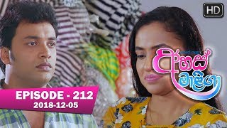 Ahas Maliga | Episode 212 | 2018-12-05