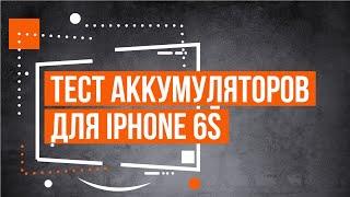Тестируем аккумуляторы для iPhone 6S: данные