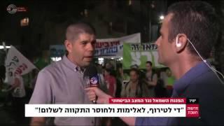 חדשות השבת - הפגנת השמאל בתל אביב | כאן 11 לשעבר רשות השידור